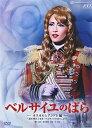 ベルサイユのばら—オスカルとアンドレ編— 雪組(DVD)