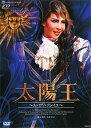 【宝塚歌劇】 太陽王〜ル・ロワ・ソレイユ〜 【中古】【DVD】