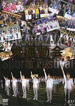 宝塚歌劇100周年「大運動会」 (DVD)