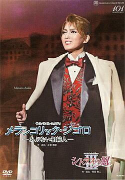 メランコリック・ジゴロ/シトラスの風III (DVD)