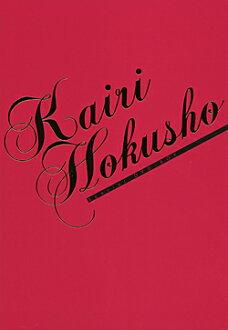 """北翔海莉Special DVD-BOX""""KAIRI HOKUSHO"""""""