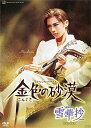 雪華抄/金色の砂漠 (DVD)