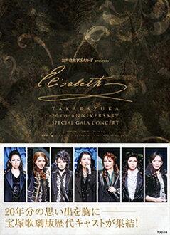 伊丽莎白 TAKARAZUKA20 周年特别,音乐会 (DVD)