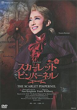 スカーレット・ピンパーネル 2017 星組 (DVD)
