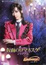 仮面のロマネスク/EXCITER!! 2017 (DVD) ランキングお取り寄せ