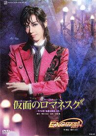 仮面のロマネスク/EXCITER!! 2017 (DVD)