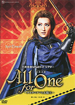 All for One 〜ダルタニアンと太陽王〜 (DVD)