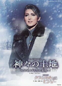 神々の土地/クラシカル ビジュー (DVD)