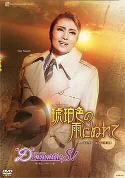 """琥珀色の雨にぬれて/""""D""""ramatic S! (DVD)"""