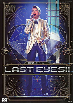 朝夏まなとディナーショー「LAST EYES!!」(DVD)