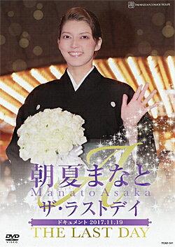 朝夏まなと ザ・ラストデイ (DVD)