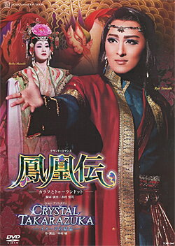 鳳凰伝/CRYSTAL TAKARAZUK-イメージの結晶-(DVD)