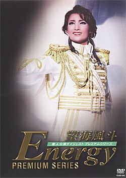 望海風斗 「Energy Premium Series」 (DVD)