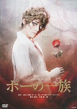 ポーの一族 (DVD)
