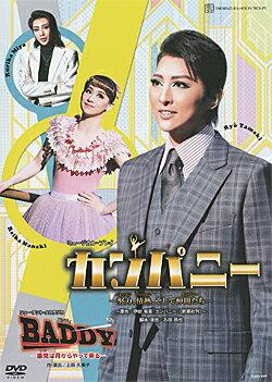 カンパニー/BADDY (DVD)