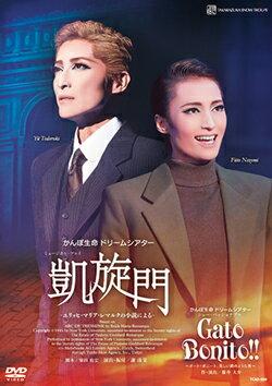 凱旋門/Gato Bonito!! (DVD)