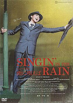 雨に唄えば 月組(DVD)
