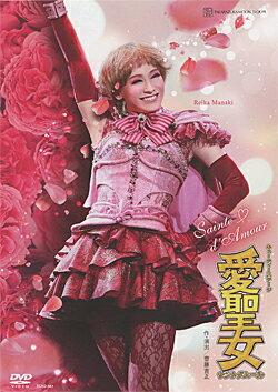 愛聖女—Sainte d'Amour—(DVD)