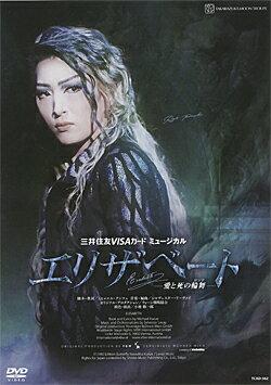 エリザベート 2018 月組(DVD)