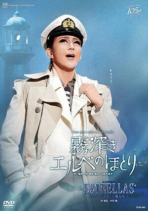霧深きエルベのほとり/ESTRELLAS〜星たち〜 (DVD)