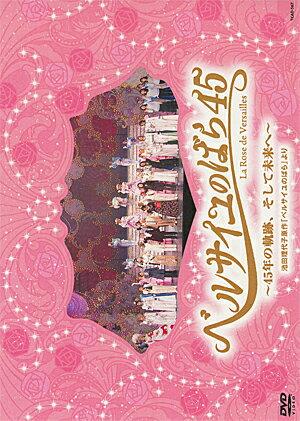 ベルサイユのばら45 〜45年の軌跡、そして未来へ〜(DVD)