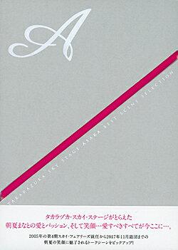 朝夏まなと TAKARAZUKA SKY STAGE 『ASAKA』 BEST SCENE SELECTION (DVD)