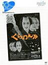 【宝塚歌劇】 くらわんか 【中古】【DVD】
