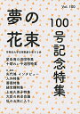 Yumeno 100