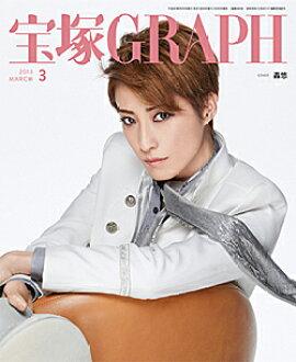 Takarazuka graph March, 2018 issue
