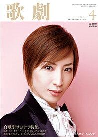 【宝塚歌劇】 歌劇 2011年 4月号 【中古】