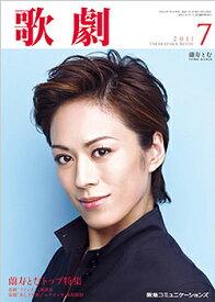 【宝塚歌劇】 歌劇 2011年 7月号 【中古】
