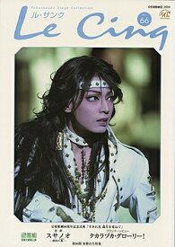 【宝塚歌劇】 ル・サンク Le Cinq Vol.66 【中古】【大判雑誌】