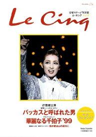 【宝塚歌劇】 ル・サンク Le Cinq Vol.8 【中古】【大判雑誌】