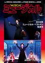 ミュージカル 2019年3・4月号(新品雑誌)