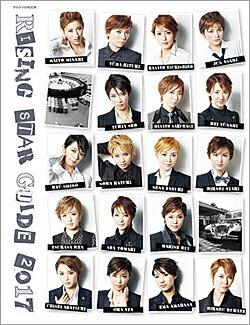 【宝塚歌劇】 RISING STAR GUIDE 2017 【中古】【大判誌】