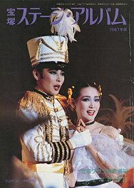 【宝塚歌劇】 ステージ・アルバム 1987年版 【中古】