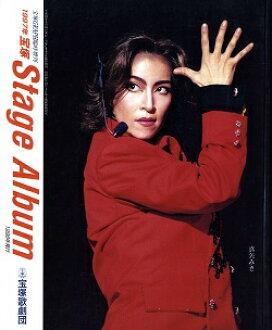 1997 年寶塚階段冊頁階段三木專輯封面。