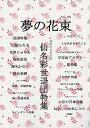 夢の花束 vol.102(新品)