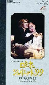 【宝塚歌劇】 ロミオとジュリエット'99 【中古】【ビデオ】