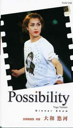 【宝塚歌劇】 大和悠河 ディナーショー 「Possibility」 【中古】【ビデオ】