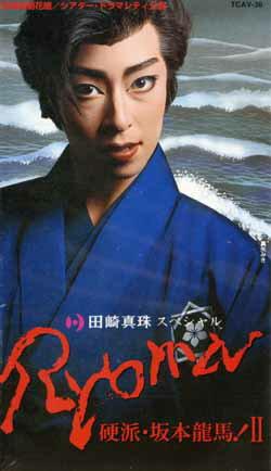 【宝塚歌劇】 Ryoma〜硬派・坂本龍馬!II〜 【中古】【ビデオ】