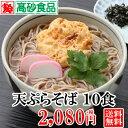 【冬季限定】天ぷらそば お試しセット 1ケース 10食 2,080円+税 そば 送料無料 TSM-13 ロングライフ麺 常温保存