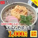 【訳あり 割れ天ぷら】 天ぷらそば5食 1,000円+税 送料無料 そば 天ぷら お試し 常温保存