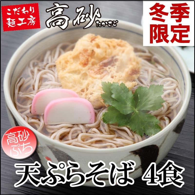 【冬季限定】高砂ぷち 天ぷらそば お試しセット 4食 1,000円+税 送料別 TSM-4 そば 取り寄せ