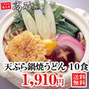 うどん 送料無料 天ぷら鍋焼うどん 1ケース10食入 1,910円+税 TNM-12 高砂食品 鍋焼き