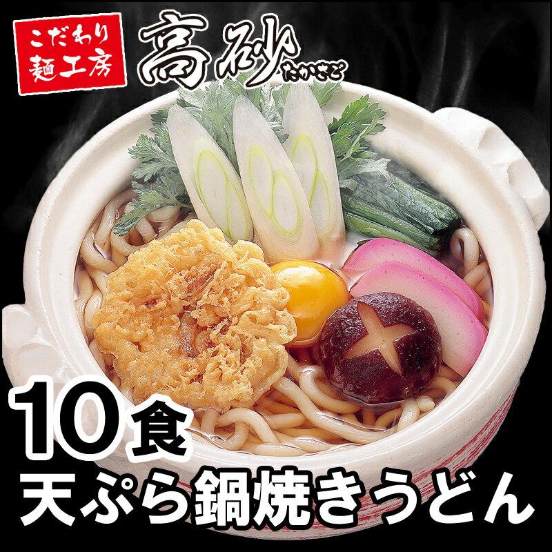 うどん 送料無料 天ぷら鍋焼うどん 1ケース10食入 1,910円+税 TNM-12 高砂食品 鍋焼き 天ぷら なべやき 常温 100日間保存可能
