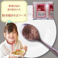 粉末焼きそばソース9.8g×40袋1,000円+税全国一律送料200円業務用高砂食品株式会社
