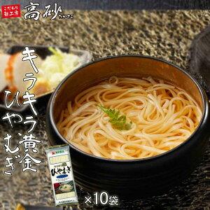 高砂食品 キラキラ黄金ひやむぎ 1ケース10袋入 乾麺 ひやむぎ 冷麦 まとめ買い