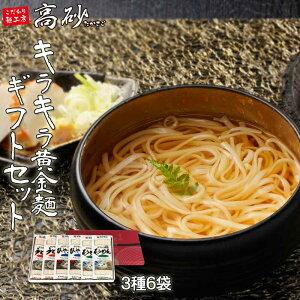 高砂食品 キラキラ黄金麺(そうめん・ひやむぎ・うどん)セット 1箱6袋入 KK-6S 乾麺 素麺 冷麦 饂飩 超多加水麺 ギフト プレゼント ご当地