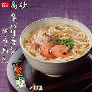 高砂食品 ネバリゴシそうめん 1ケース10袋 乾麺 そうめん 素麺 まとめ買い